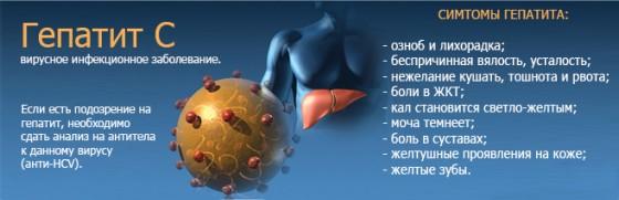 Симптоматика гепатита С