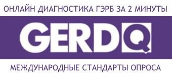 GERDQ