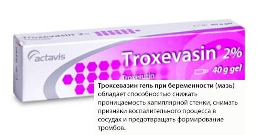 Троксевазин таблетки от геморроя