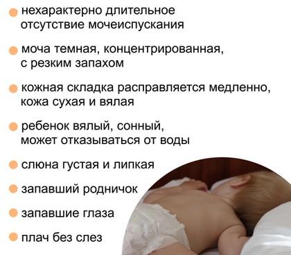 Признаки обезвоживания у ребёнка