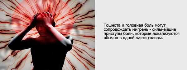 Тошнота и головная боль могут сопровождать мигрень