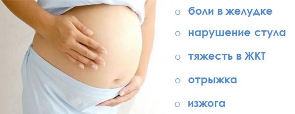 изжога и беременность форум